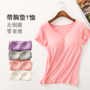 With a short sleeved T-shirt bra bra cup free paper one half sleeve T-shirt vest Female Yoga wear shirt