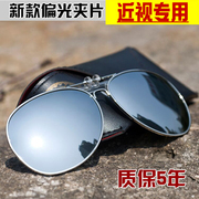 Clip type sunglasses myopia with polarized sunglasses clip and clip fishing gemajing driving night vision glasses