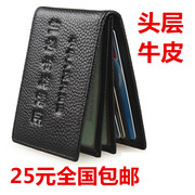 LEATHER HOLSTER set men driving license driving license license certificate card package set of ultra-thin card sets the female driver's license holder