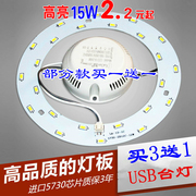 LED lighting lamp with ceiling lamp panel lamp light source transformation circular board modified 5730 energy-saving lamp ring