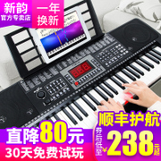 New rhyme 337 intelligent multifunctional 61 key keyboard piano teachers to teach students of adult beginners imitation 88