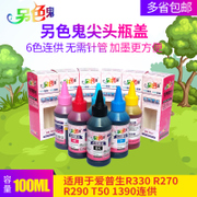 Another color ink for Epson R330 R270 R290 T50 1390 even for compatible ink