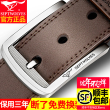 Septwolves men's leather belt genuine cowhide belt buckle Korean youth leisure belt middle belt