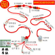 Open the red rope waist chain weaving men and women with the natural life of natural jade A Chinese New Year dog red rope belt rope