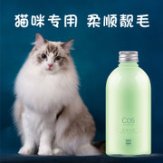 The cat cat cat shower bath shower gel shampoo bath sterilization special pet 520ml
