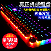 A harvester mechanical keyboard shaft shaft shaft red black green tea axis Game Chicken gaming notebook computer cable