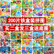 100 iron box wood jigsaw puzzle baby toys of the child early lessons learned intelligence puzzle 3-5-200 7-10