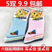 Refers to the six Tong Chunqiu children's summer cotton socks in men and women aged 1-3-5-7-9 mesh thin white socks