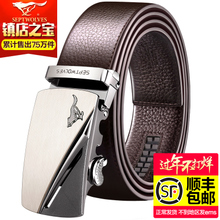Septwolves men's belt leather belt buckle youth leisure automatic male leather belt genuine business men