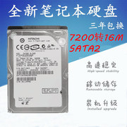 The new 7200 16M high speed 320G laptop hard drive 2.5 inch SATA2 serial 9.5MM/7MM shipping