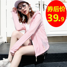 Sun protection clothing female 2018 summer new Korean version of the long paragraph sun protection clothing large size short jacket long-sleeved air conditioning sun protection shirt