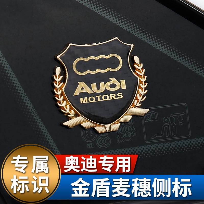 奥迪改装饰金属侧标Q5Q3Q7/TT/A4L/A6L碳纤维麦穗车窗车标志车贴