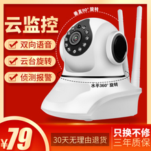 Hengsi wireless camera wifi remote mobile smart network HD home monitor set 1080P