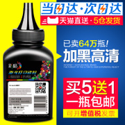 Application of HP12A HP1020 M1005 Plaid toner HP1010 HP1005 Q2612A printer toner