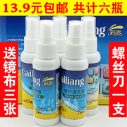 Glasses Cleaning Liquid Spray cleaning agent wash glasses liquid water lens mobile phone computer screen cleaner nursing liquid