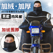 Curved beam motorcycle windshield was riding with 125 warm winter electric windshield 110 cashmere kneepad male