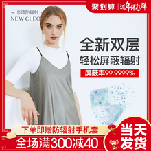 Radiation proof clothes for pregnant women; authentic clothes for pregnant women; working people's computer invisible radiation vest for pregnant women