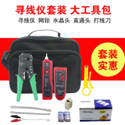 Cable line telephone cable clamp meter kit anti-interference linefinder network cable tester