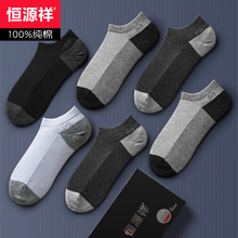 Heng Yuan Xiang socks, mens cotton thin boat socks, low arm sports, anti odor, short socks, short socks, summer socks for men