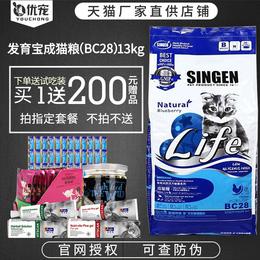 台湾佑达发育宝猫粮 成猫粮BC28 天然成猫粮13KG BC28包邮