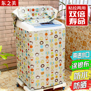 Haier America's Little Swan Panasonic general washing machine pulsator automatic roller sun protection cover