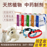 The dog flea ring cat flea flea collar bells ring insect lice cat pet products in vitro anthelmintic