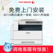 Fuji Xerox s2110n copier a3 black and white laser printer color network scanning complex office