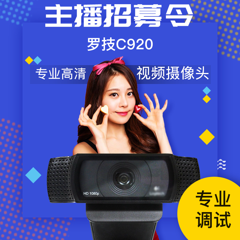 360 yuan logitech C920 / C930E anchor 1080 p high-definition cameras yy network debugging skin care