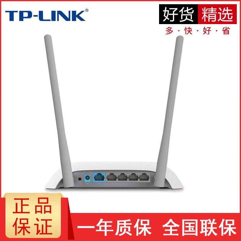 TP-LINK家用无线路由器2天线300M网络WIFI智能穿墙TL-WR842N高速光纤宽带穿墙TPLINK漏油器
