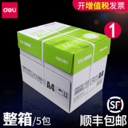 Shipping Deli minrel A4 print 70g 80g white copy paper office paper printing packing case of 5 wholesale