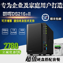 Synology synology ds216+II server NAS Home Network Storage NAS