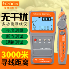 Ai Boxiang line-Finder check line multi-function anti-jamming network line live line instrument line engineering line inspection instrument