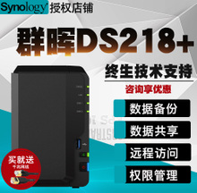 Invoicing synology group Hui ds218+ home nas chassis network storage server personal cloud storage