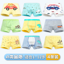 Children's underwear boy boy boy 3-4-5-6-8 year old cotton child child boy baby square shorts head