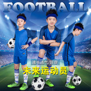 The children's football suit summer pupils fast dry Breathable Jersey training style sports custom uniforms