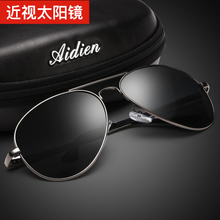 New custom with myopic sunglasses mens tide polarized sunglasses driver mirror with degree driving glasses female