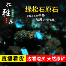Songyaju Natural Hubei High Ceramic Blue Raw Mine Turquoise Raw Stone Material Side Raw Material Hand Bead Necklace Bead Matching