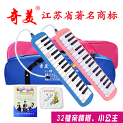 Chi Mei brand Melodica 32 key 37 key students children adult beginners instruments send blowpipe materials
