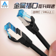 2m5m10m30m50m100 super five meters cable outdoor computer broadband connection line home high-speed line network