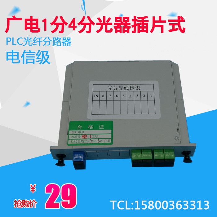 Broadcast and television 1 points, 4 points, optical device insert chip, one point, eight plug in, PLC optical fiber splitter, telecom class SC-APC