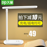 Long LED lamp eye protection desk study students dormitory to charge a small folding bedside lamp