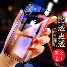 iPhoneX Mobile Shell Apple X New Transparent Ultra-thin iPhone X Soft Shell Glass Silicone Women's Tide Brand Hard Shell iponex All-inclusive Drop 8x Cover ipx Personality Creative Men ix