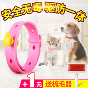 The flea repellent ring dog supplies flea cat dog collar Tactic pet cat collar to prevent lice CAT activities