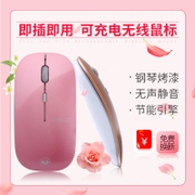Wang Qi mouse wireless rechargeable power mute silent Apple laptop desktop computer mouse girls unlimited