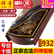 Sucevan guzheng beginner level ten professional grading test instruments Ebony Wood Zheng Zheng Dunhuang quality