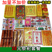 Ritual Mingbi paper paper paper products package gold bullion 57 house foil bag mail Qingming