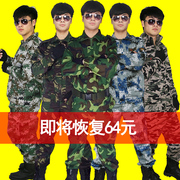 Outdoor camouflage suit, men's and women's military training army, fans, labor insurance, field thickening, wear-resistant overalls, special camouflage uniforms