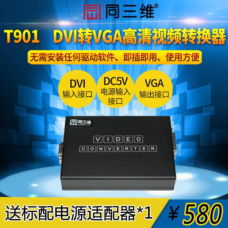 Купить Видео-конвертеры в Китае, в интернет магазине таобао на русском языке