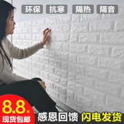 Self-adhesive waterproof wallpaper wallpaper pattern background wall anti-collision 3D stereo living room bedroom decorative stickers stickers roolls