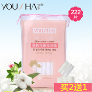 You Shakespeare cotton cleansing cotton 222 pieces of thick section double replenishment disposable clean facial cleansing makeup tools